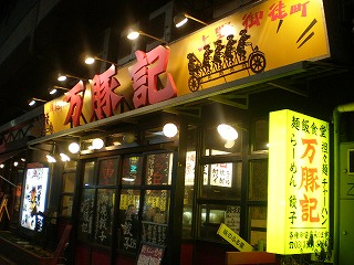 ueno-wanzhuzi1.jpg