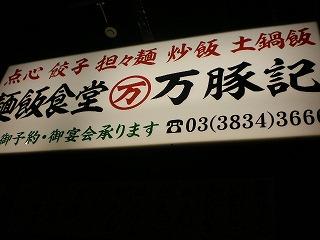 ueno-wanzhuzi2.jpg