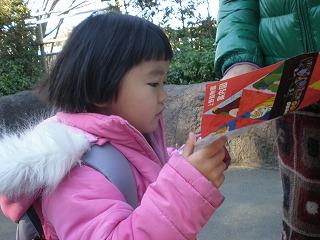 ueno-zoo107.jpg