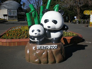 ueno-zoo74.jpg