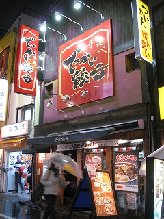 yoyogi-dekkai-gyoza4.jpg