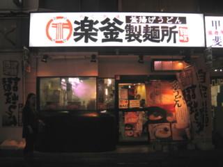 yoyogi-rakugama1.jpg