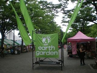 yoyogipark-earthgarden1.jpg