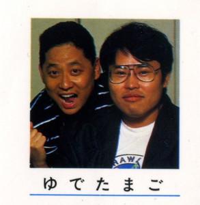 yudetamago6.jpg