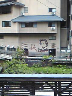 土方さん壁画