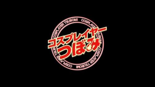 tsubomi01.jpg