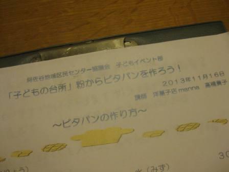 010L_20131120192618bf9.jpg