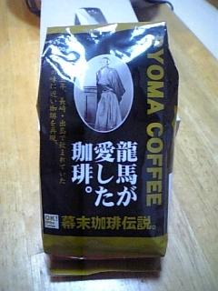 竜馬が愛したコーヒー