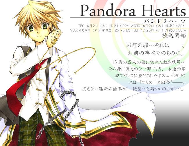 pandorahearts_top01.jpg