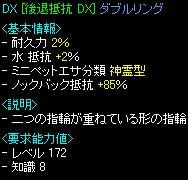 ノックバックDX