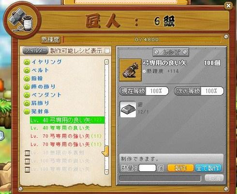 Maple110812_145909.jpg