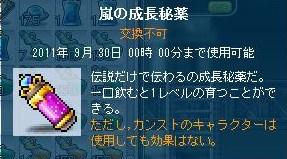 Maple110826_180941.jpg