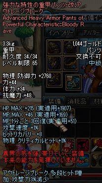 ScreenShot2011_0507_120313384.jpg