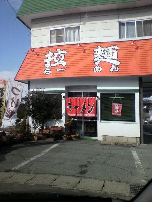 ラーメン食堂店
