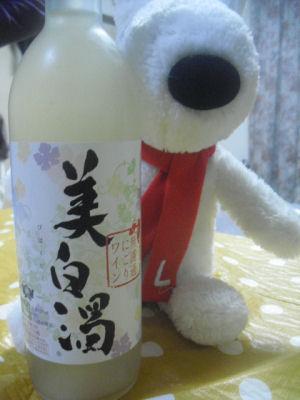 2011美白濁
