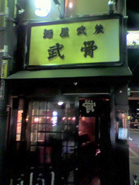 麺や武蔵無骨店外