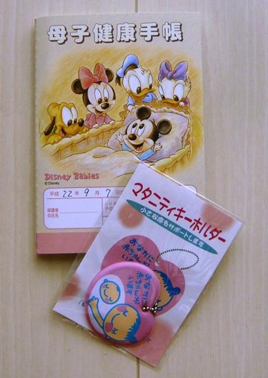 ブログ2 0907手帳
