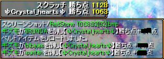 RedStone 10.08.02[03]