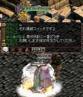 RedStone 11.01.13[07]
