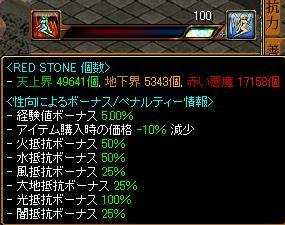 RedStone 11.01.13[08]