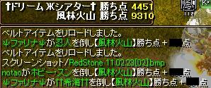 RedStone 11.02.23[03]