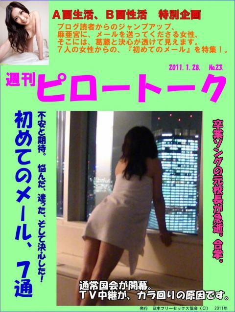 cover_23.jpg