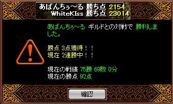 あばん戦結果2