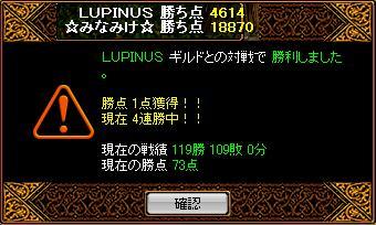 LUPINUS戦結果