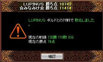 LUPINUS戦結果2