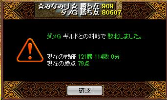 ダメG戦結果5