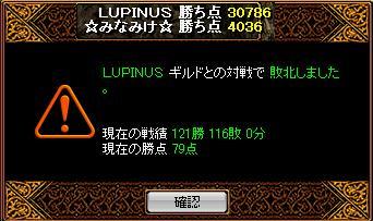 LUPINUS戦結果3