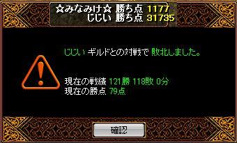 じじい戦結果3