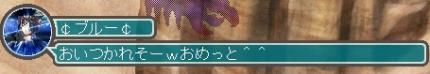 80レベ☆ブルーさん
