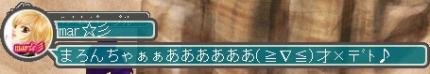80レベ☆マーさん