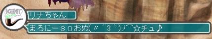 80レベ☆リナちゃん