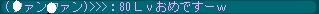 80レベ☆ファンさん