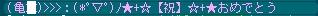 80レベ☆亀さん