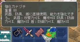 また…orz