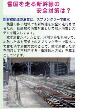 雪国の新幹線安全対策(24.11.5)