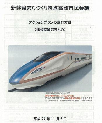 北陸新幹線新車両(24.11.8)