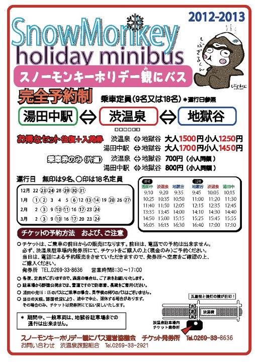 スノーモンキーホリデイ観にバス運行表(24.12.6)