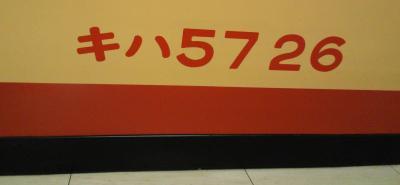 側面のキハ57(24.10.20)