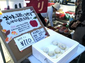 信州の伝統食おやき(24.10.21)