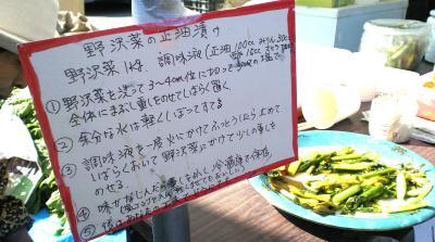 野沢菜しょうゆ漬けレシピ(24.10.21)