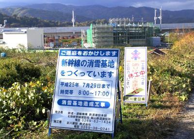 新幹線消雪基地工事(24.11.5)