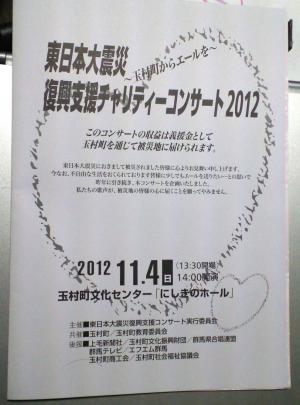 コンサートパンフレット(24.11.4)