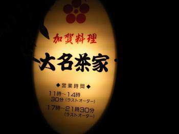 大名茶屋で夕食(24.11.7)