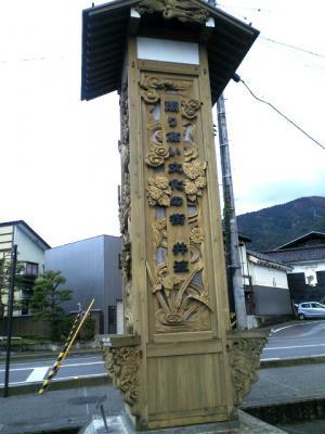 木彫りの郷井波(24.11.7)