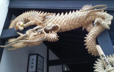 龍の木彫り看板(24.11.7)