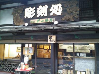 木彫処(24.11.7)